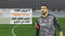 المعيوف.. مبروك والحضري.. حراس هزوا الشباك في الدوري السعودي