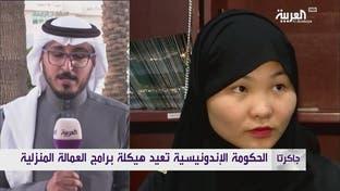 العمالة الإندونيسية تعود قريبا إلى السعودية..تعرف على تفاصيل الاتفاقية
