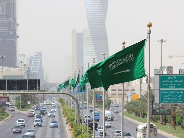 """تفاصيل إعلان """"الرياض عاصمة المرأة العربية 2020"""""""