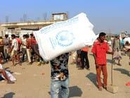 إعفاء جماعات الإغاثة من العقوبات الأميركية على الحوثيين