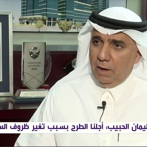 سليمان الحبيب للعربية: سنضخ 6 مليارات ريال استثمارات
