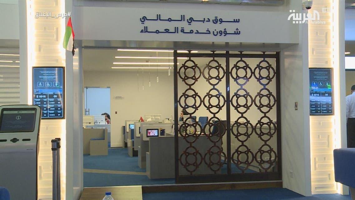 ارتفاع الأرباح الفصلية لسوق دبي المالي بنسبة 15%