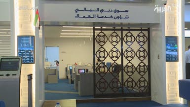 فتح تدريجي لقاعة تداول سوق دبي المالي