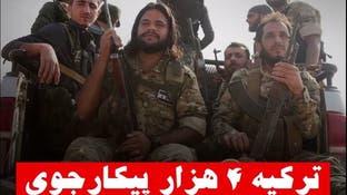 ترکیه 4 هزار پیکارجوی تندرو به لیبی اعزام کرد