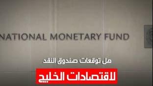 """هل توقعات صندوق النقد لاقتصادات الخليج """"واقعية""""؟"""