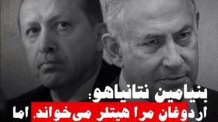 نتانیاهو: اردوغان مرا هیتلر میخواند؛ اما تجارتش با من پر رونق است