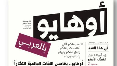 أردني يؤسس أوّل صحيفة عربية في أوهايو الأميركية