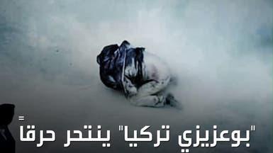 بوعزيزي تركيا يصرخ قبل انتحاره: لم أعد أستطيع إطعام أطفالي