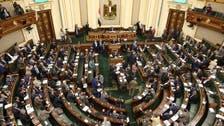 """برلمان مصر يعدل تعريف """"الكيانات الإرهابية"""""""