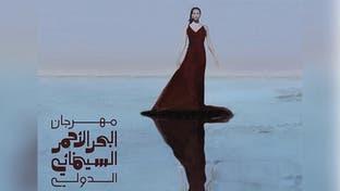 نشرة الرابعة | مهرجان البحر الأحمر السينمائي يكشف ملامحه