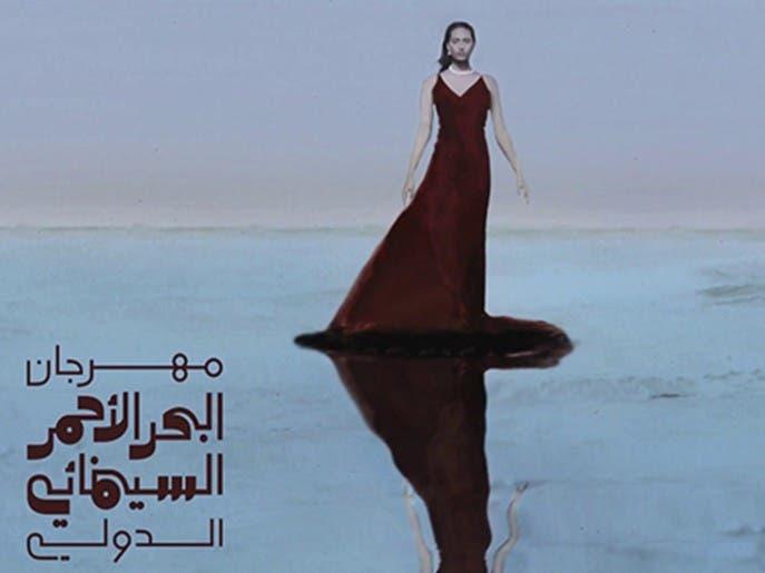 نشرة الرابعة   مهرجان البحر الأحمر السينمائي يكشف ملامحه
