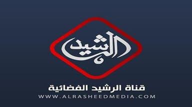 العراق.. اغتيال المشرف العام في قناة الرشيد