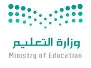 مدارس السعودية تتخذ إجراءات احترازية بسبب موجات البرد