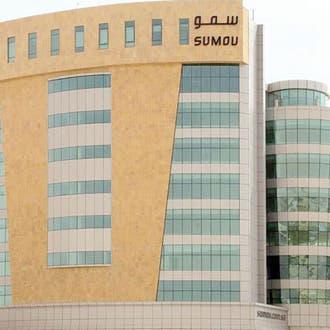 """السعودية: """"سمو"""" العقارية تعتزم جمع 180 مليون ريال من طرح ثلث أسهمها"""