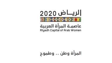 هذه هي الهوية البصرية للرياض عاصمة للمرأة العربية
