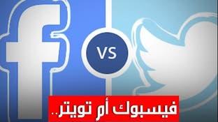 فيسبوك أم تويتر.. أيهما أكثر شعبية؟