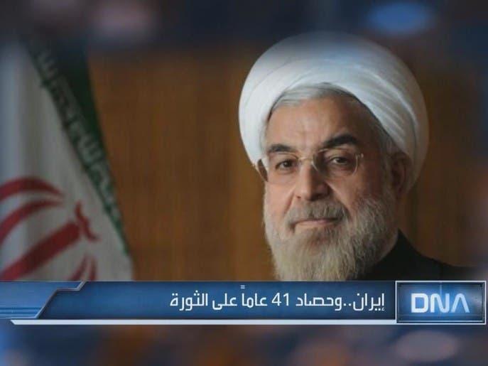 DNA   إيران.. و حصاد 41 عاما على الثورة