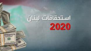 هل بات لبنان أمام حتمية التعثر؟.. قراءة في أرقام الدَيْن اللبناني