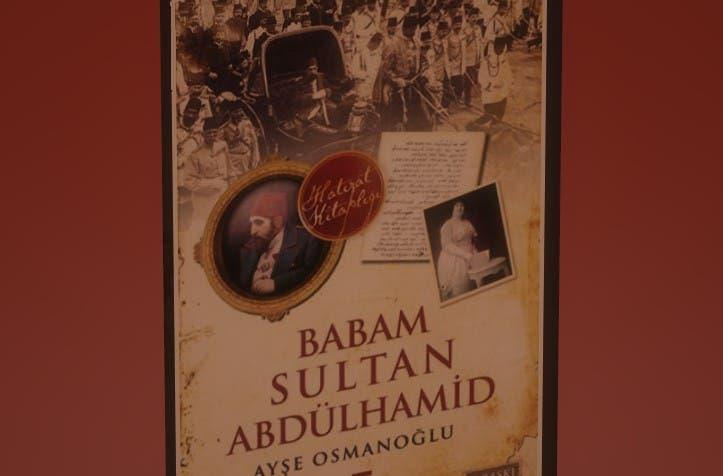 طبعة تظهر صورة الأميرة ووالدها السلطان