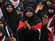 نساء العراق إلى العاصمة.. دعوة لمليونية ناعمة