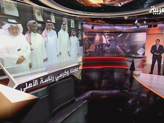 في المرمى|الرئيس الجديد للأهلي السعودي بعد الفوز