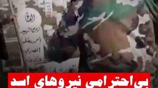 بیاحترامی نیروهای بشار اسد به مردگان و قبرهایشان