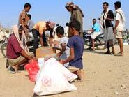 قوت اليمنيين تحت عبث الحوثي.. بحث دولي لأزمة المساعدات