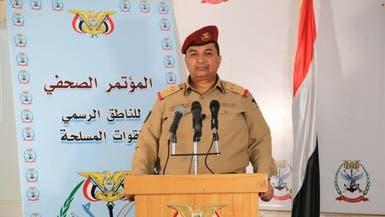 الجيش اليمني: حققنا انتصارات كبيرة وميليشيا الحوثي في حالة انهيار