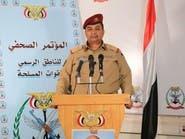 الجيش اليمني: ميليشيا الحوثي باتت أخطر جماعة إرهابية في المنطقة