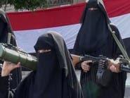 الأمم المتحدة: جماعة الحوثي في اليمن جندت فتيات مراهقات