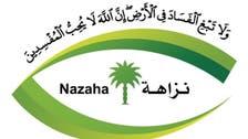 هيئة مكافحةالفساد في السعودية: إيقاف 5 موظفين بتهم رشوة وتزوير