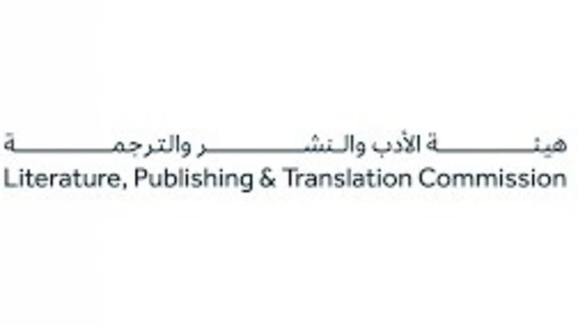 هيئة الأدب في السعودية