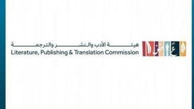 هيئة الأدب السعودية تحتفي باليوم العالمي للقصة القصيرة