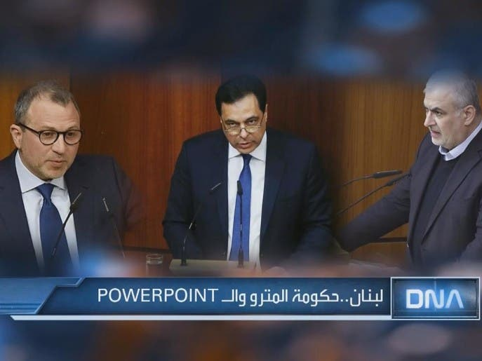 DNA   لبنان.. حكومة المترو والـ POWERPOINT