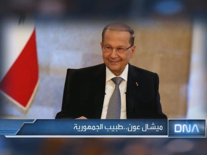 DNA | ميشال عون.. طبيب الجمهورية