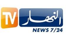 الفساد يورط رئيس أول مجموعة إعلامية خاصة في الجزائر