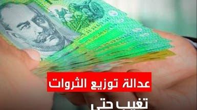 عدالة توزيع الثروات.. غائبة حتى بين الأغنياء!