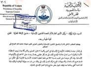 اليمن.. ميليشيا الحوثي ترضخ لتهديد المنظمات الدولية