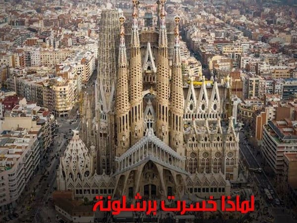 برشلونة خسرت نصف مليار دولار خلال 4 أيام