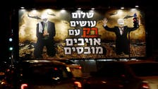 Israeli mayor orders Palestinian 'surrender' billboards removed in Tel Aviv