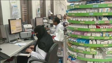 وزارة الصحة السعودية ترصد أكثر من 1400 مخالفة في سوق الدواء المحلي