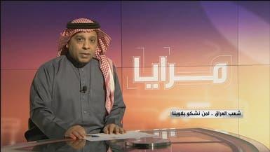 مرايا   شعب العراق .. لمن نشكو بلاوينا