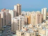 انخفاض تعاملات العقار بالكويت في 2019 لـ12 مليار دولار