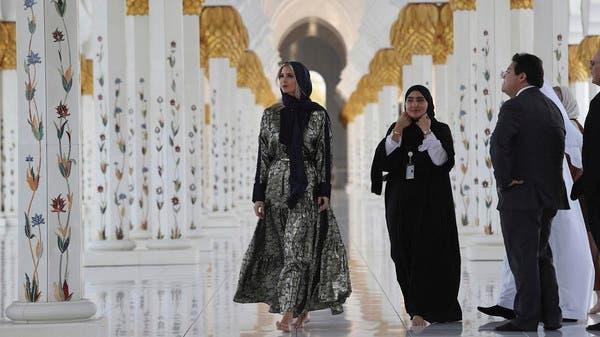 Ivanka Trump Arrives In Uae Ahead Of Women S Conference Al Arabiya English