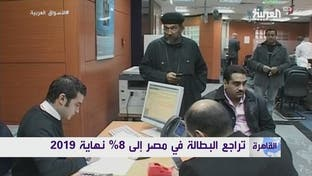 البطالة في مصر تتراجع 0.9% خلال 3 أشهر