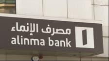 هيئة السوق تقر زيادة رأسمال مصرف الإنماء لـ20 مليار ريال