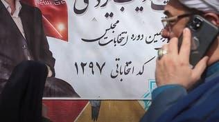 أسباب عزوف الإيرانيين عن الانتخابات البرلمانية المقبلة