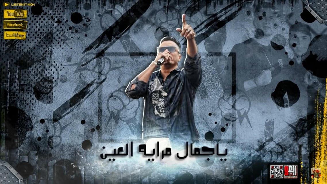 Hassan Shakosh via youtube
