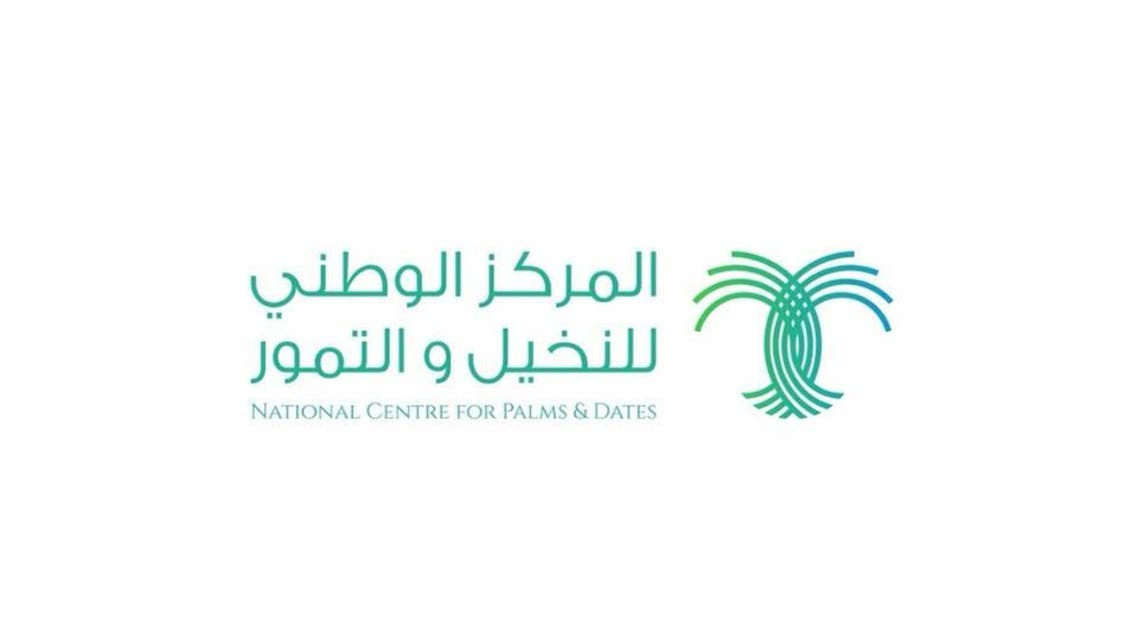 National center of Palm and dates
