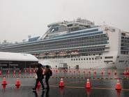 اليابان.. ارتفاع مصابي كورونا بالسفينة الموبوءة لـ545